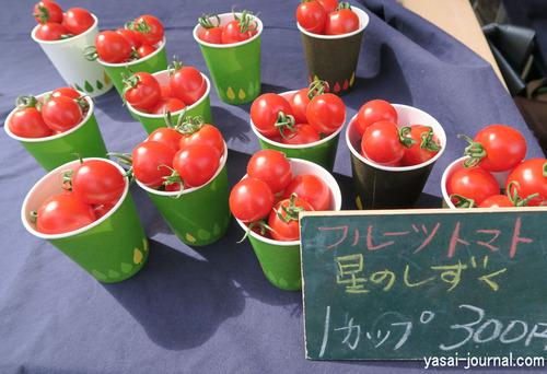 原田トマト