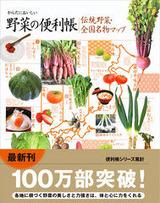 野菜の便利帳〜伝統野菜・全国名産マップ