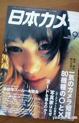 日本カメラ2011.9