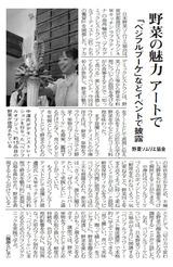 ベジフルフラワー@農経新聞