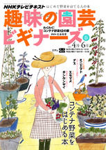 趣味の園芸ビギナーズ2012表紙