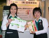 野菜と果物の品目ガイドPR