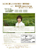 7月7日講演会ポスター