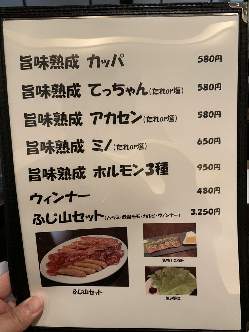 旨味熟成肉専門 焼肉 ふじ山24
