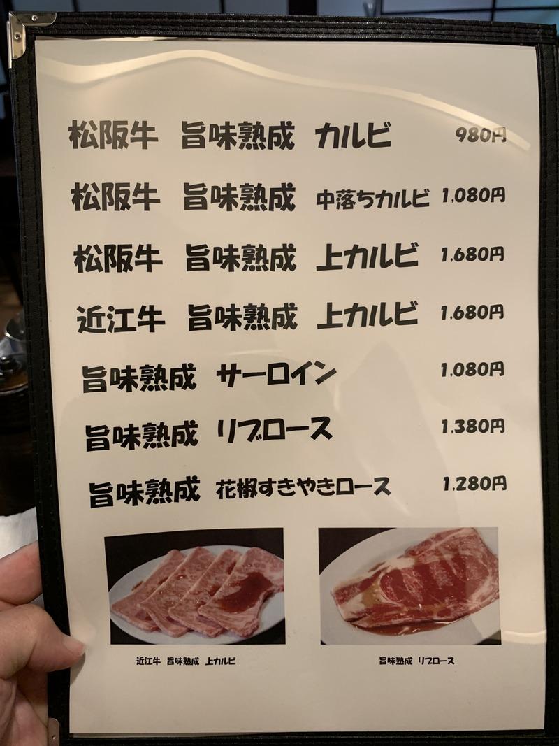 旨味熟成肉専門 焼肉 ふじ山23
