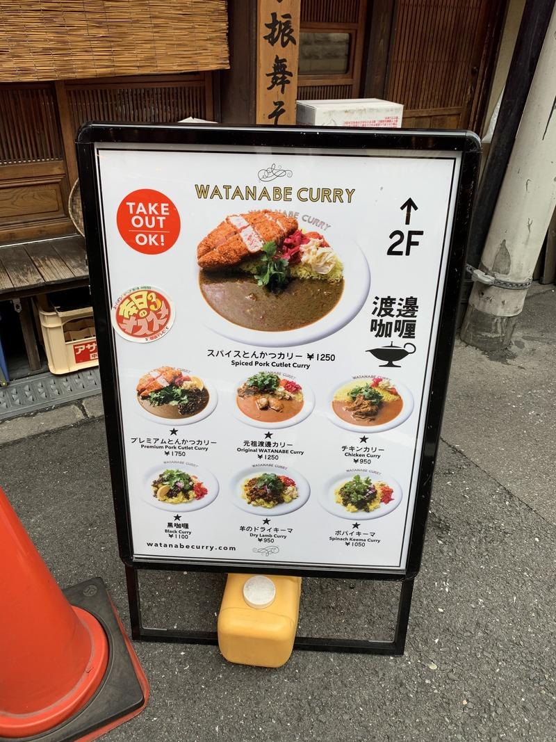 渡邊カリー 心斎橋店2