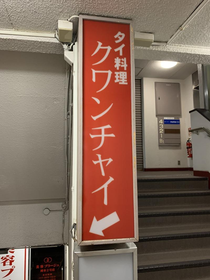 クワン チャイ 岡本店1