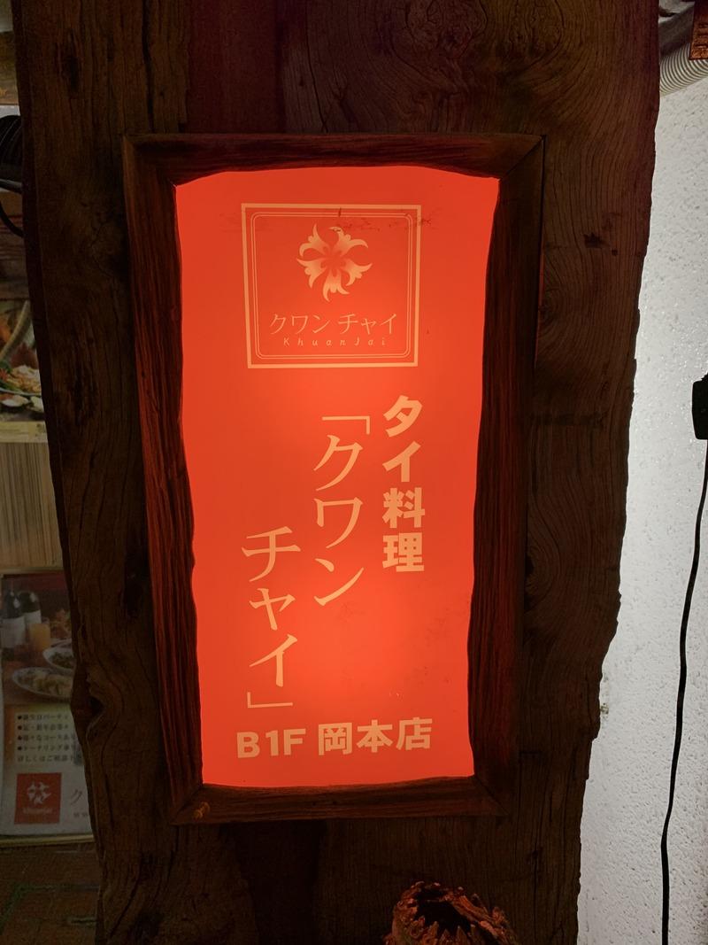 クワン チャイ 岡本店2