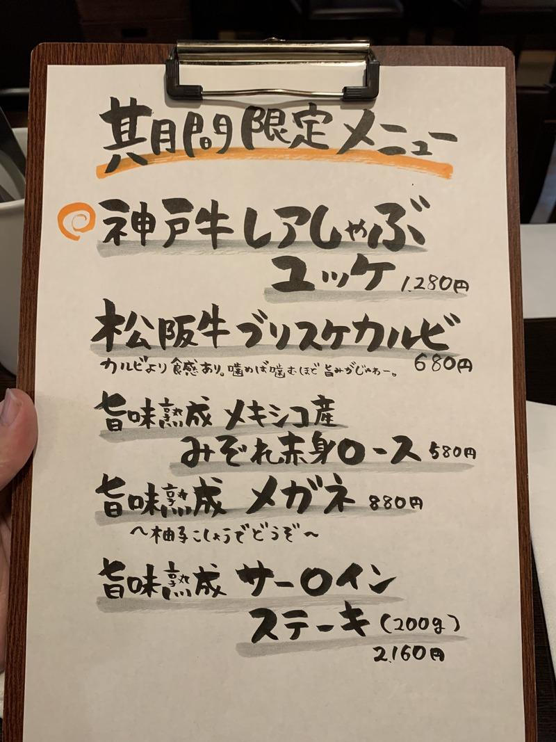 旨味熟成肉専門 焼肉 ふじ山25