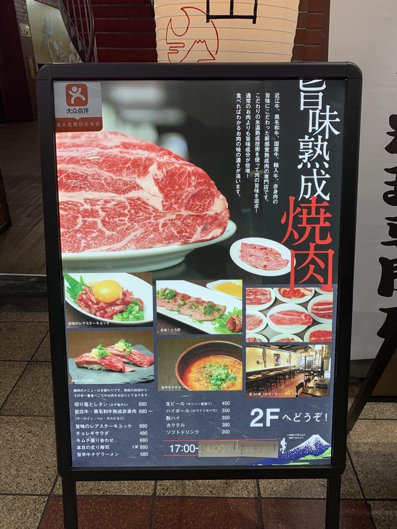 旨味熟成肉専門 焼肉 ふじ山22