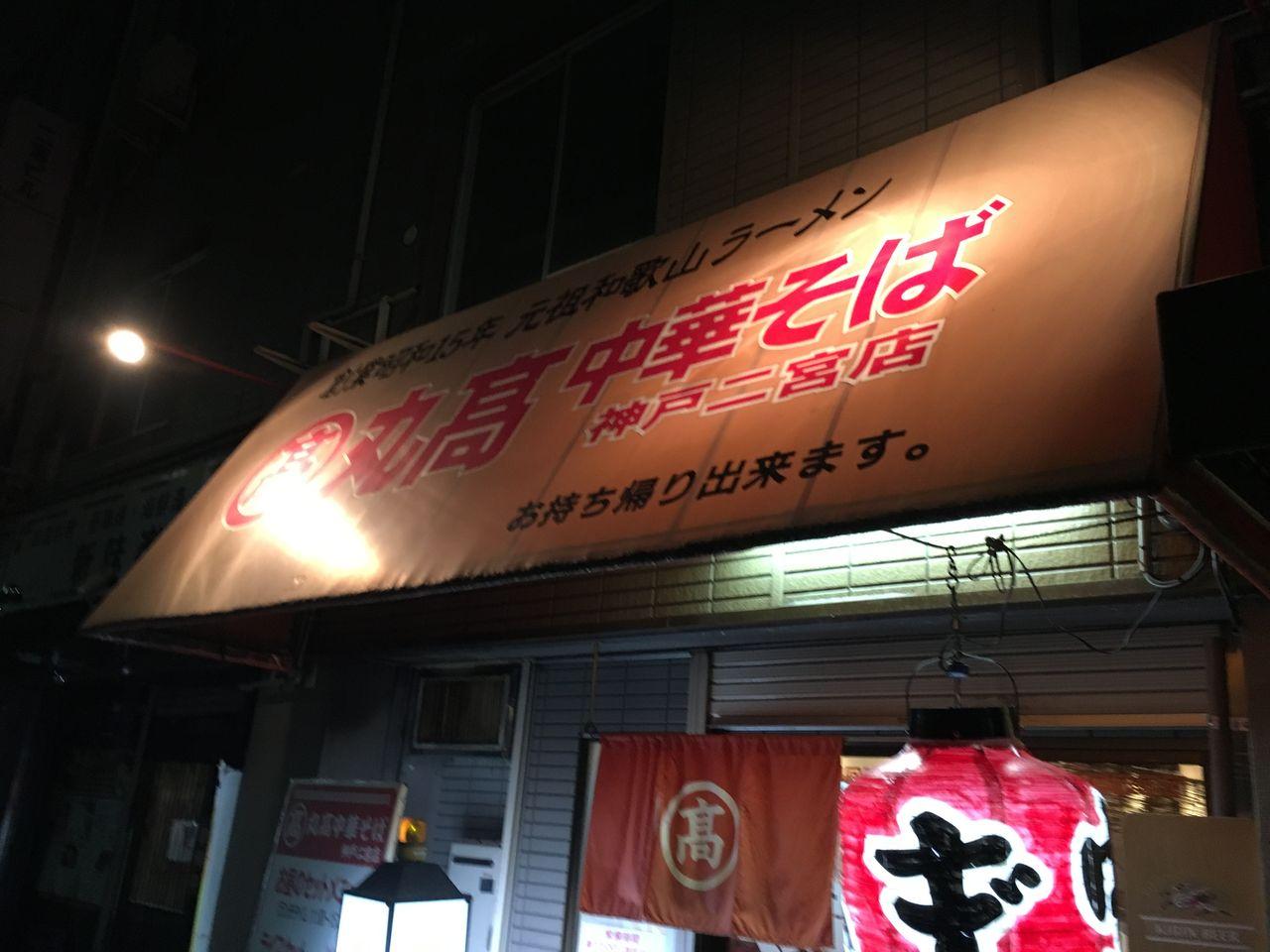 兵庫・三ノ宮 丸高中華そば 神戸二宮店:ラーメン : 大阪 ...