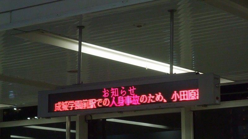 情報 運行 小田急 線