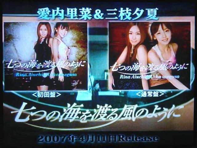 七つの海を渡る風のように - JapaneseClass.jp