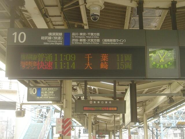行き 湘南 小金井 新宿 ライン