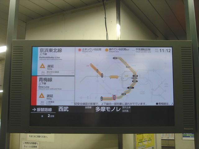 中央 線 遅延 情報