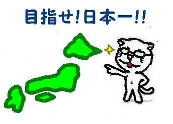 目指せ日本一