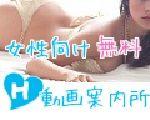 女性向け無料H動画案内所