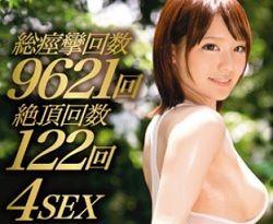 痙攣9621回、絶頂122回のトランスSEX(鈴村あいり)