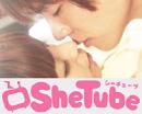 女性向け動画SheTube