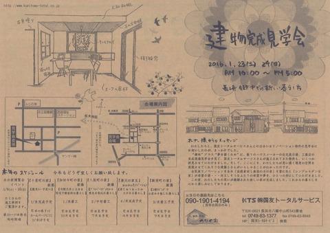完成見学会「長浜街中での新しい暮らし方」イメージ