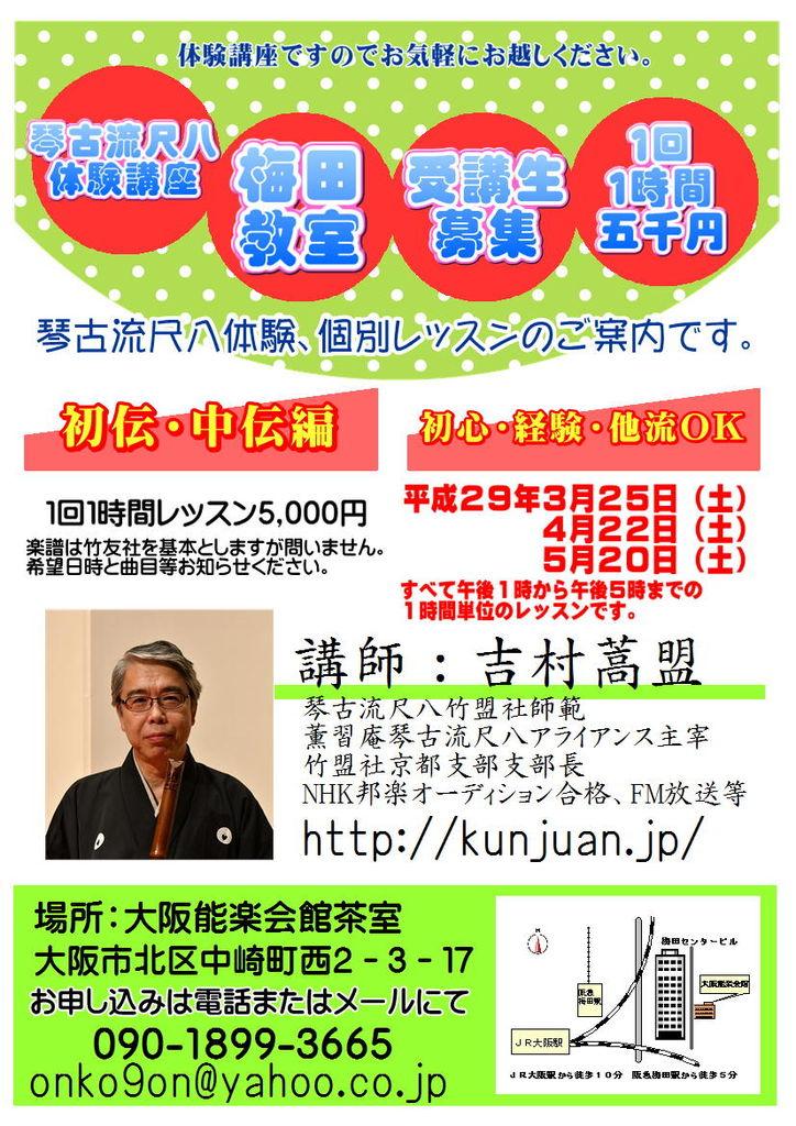 梅田新教室体験講座