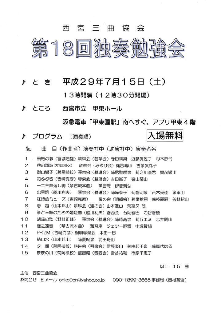 IMG_20170617_独奏会チラシ