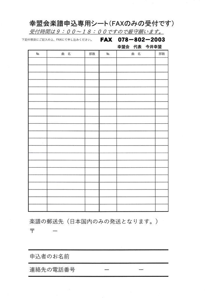 幸盟会楽譜申込シート