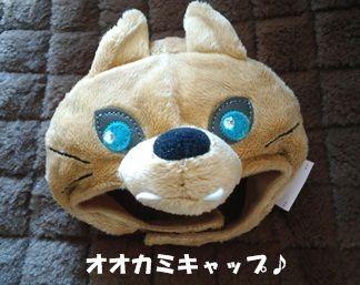 オオカミキャップ