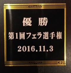 2016フェラ選手権11