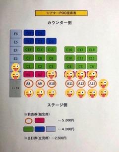 POO座席表