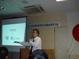 20110320第1回兵庫県教育再生協議会研究大会