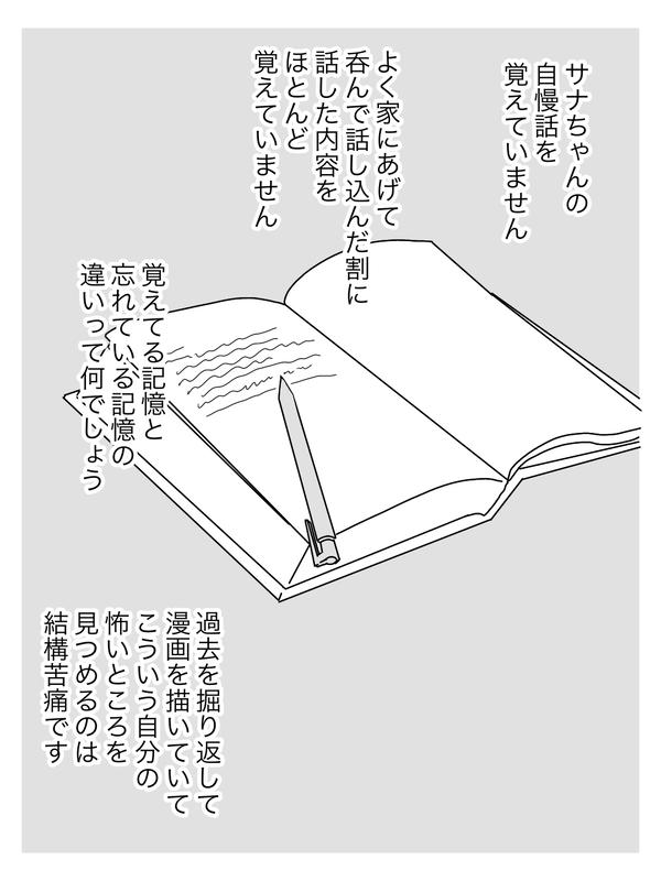 IMG_3090