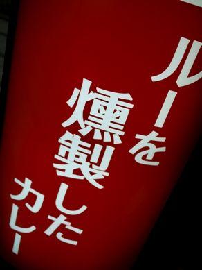kuncurry20110216-005.JPG