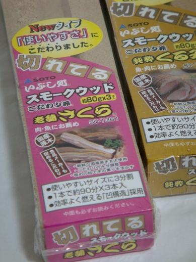 smokewood20090806-777.JPG