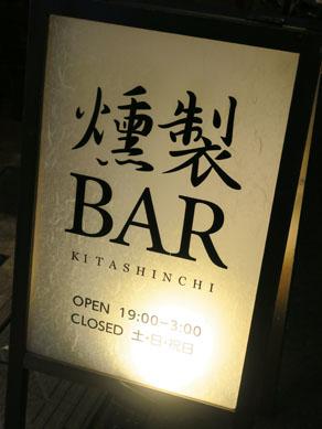 20170321kunseibarkitashinchi-001