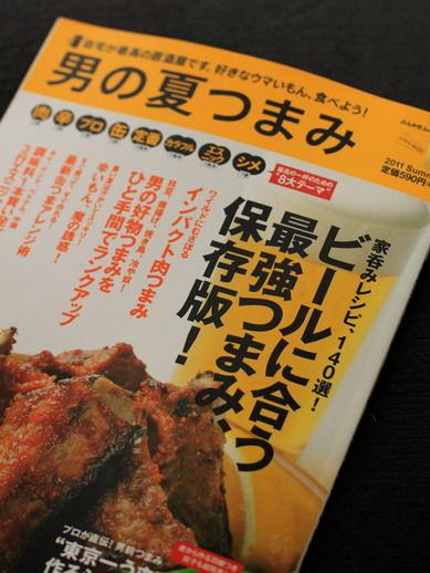 natutumami20110621-777