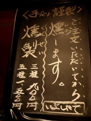 20120522waisuki-005