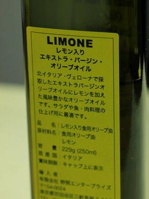 limone20100901-001