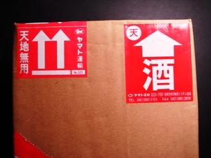 kunsei20061209-001.JPG