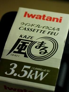 20121204kazemaru-001