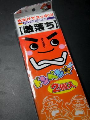 gekiochi20100112-001