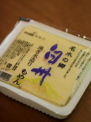 tofu20100405-003
