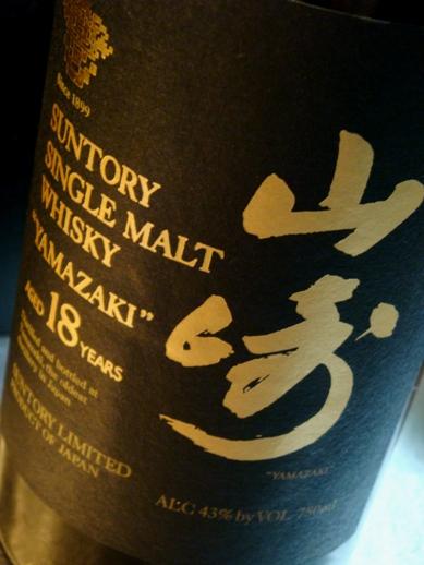 yamazaki20081127-777.JPG