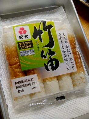 chikuwa20090917-001.JPG