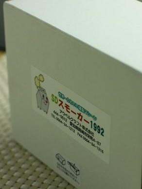 20130319sdsmokere-001
