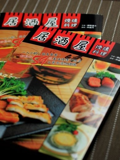 20130917izakayakunseibook-777