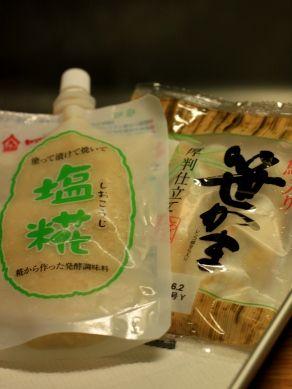 20120627sasakamashio-001