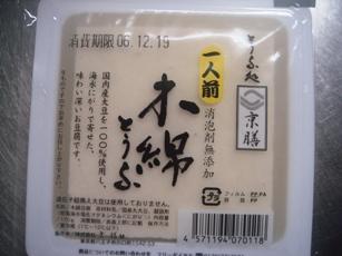kunsei20061217-001.jpg