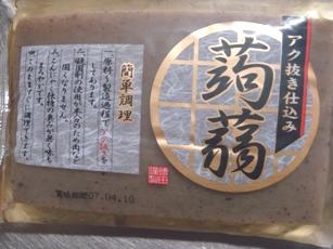 konnyaku20070225-001.JPG