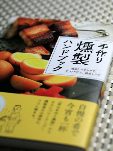 20141101tedukurikunseibook-777